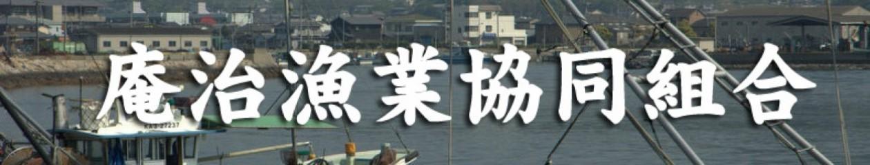 庵治漁業協同組合