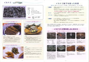 庵治のお魚便利帳_01